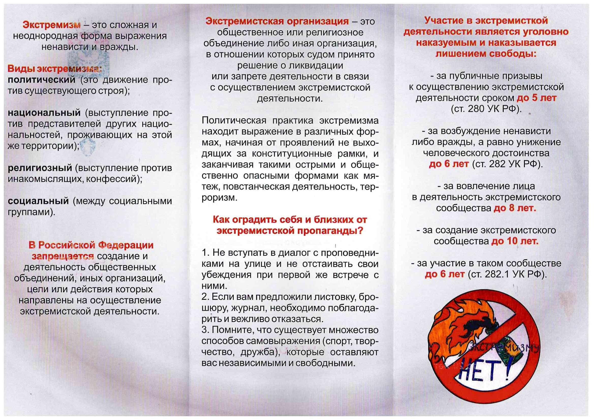 Профилактика экстремизма и терроризма (2)